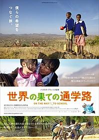 sekai_chirashi[1].jpg